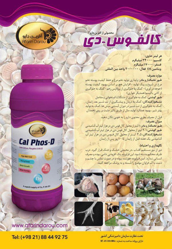 محلول خوراکی کالفوس- دی